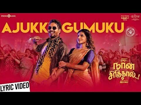 Ajukku Gumukku Song Lyrics – Naan Sirithal