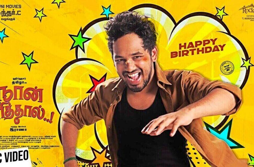Happy Birthday Song Lyrics – Naan Sirithal