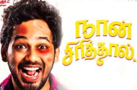 Naan Sirithal (2020) Tamil Movie Song Lyrics
