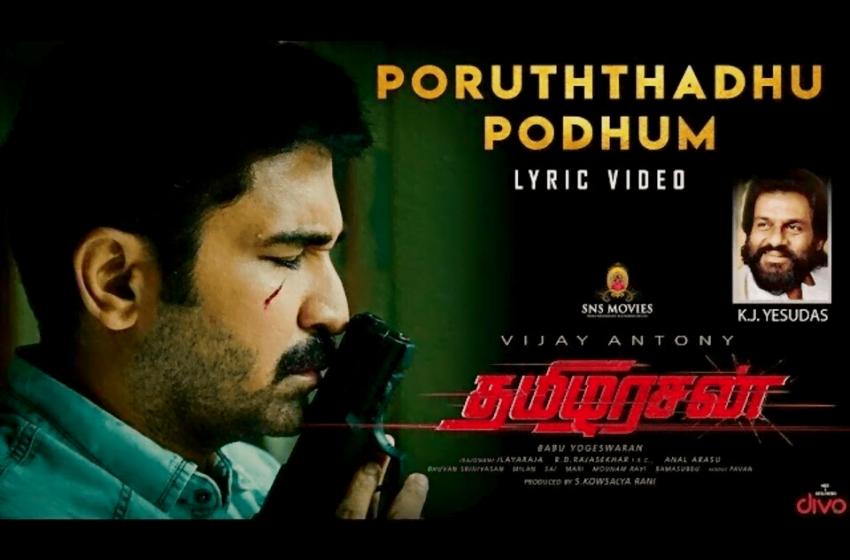 Poruththadhu Podhum Song Lyrics – Thamezharasan
