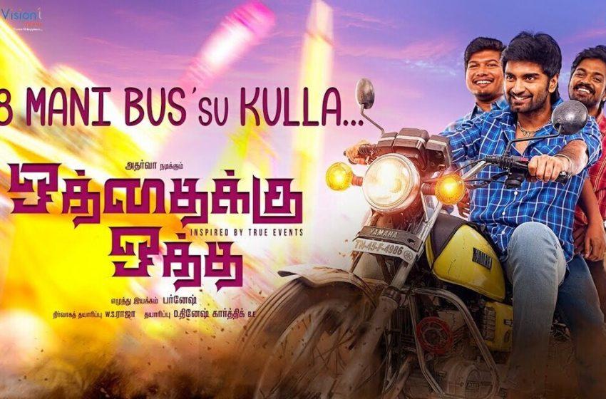 8 Mani Bus'su Kulla Song Lyrics   Oththaikku Oththa Songs