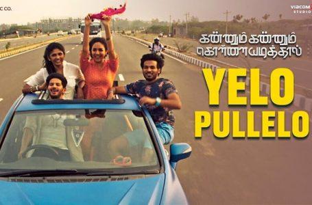 Yelo Pullelo Song Lyrics – Kannum Kannum Kollaiyadithaal