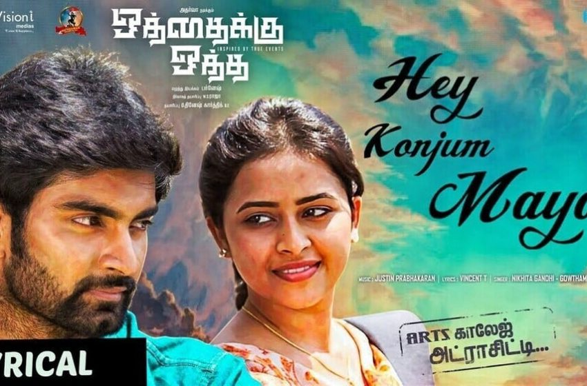 Hey Konjum Maaya lyrics – Oththaikku Oththa