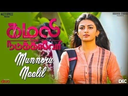 Munnoru Naalil lyrics – Kamali from Nadukkaveri