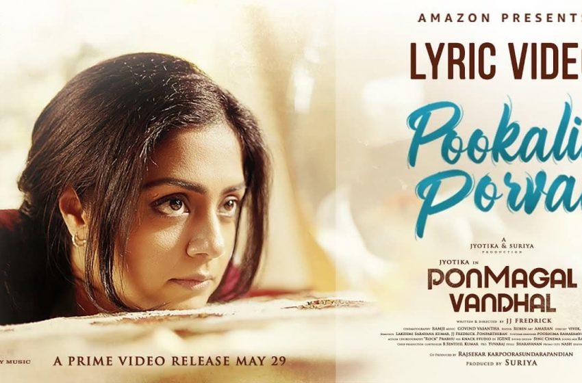 Pookalin Porvai Song Lyrics – Pon Magal Vandhal