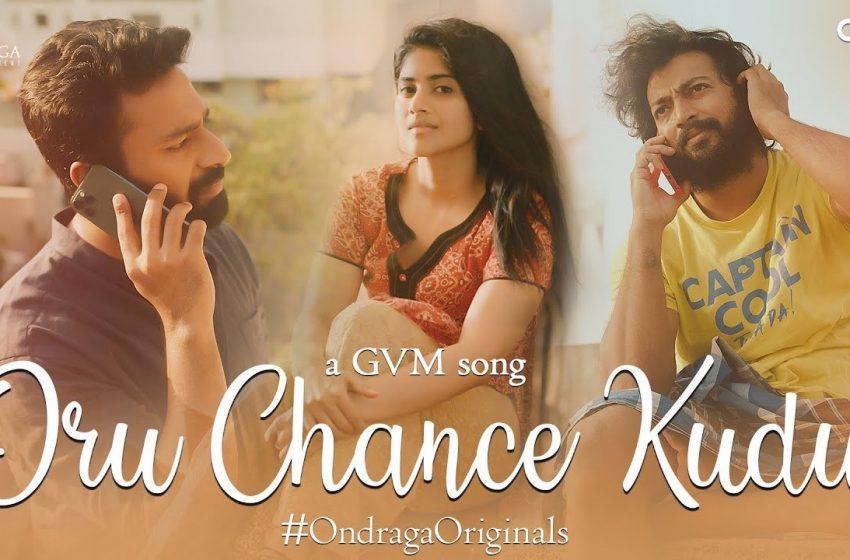 Oru Chance Kudu Song Lyrics