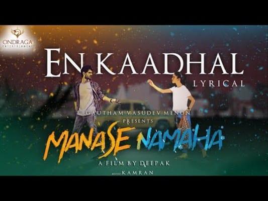 En Kaadhal Song Lyrics – Manase Namaha