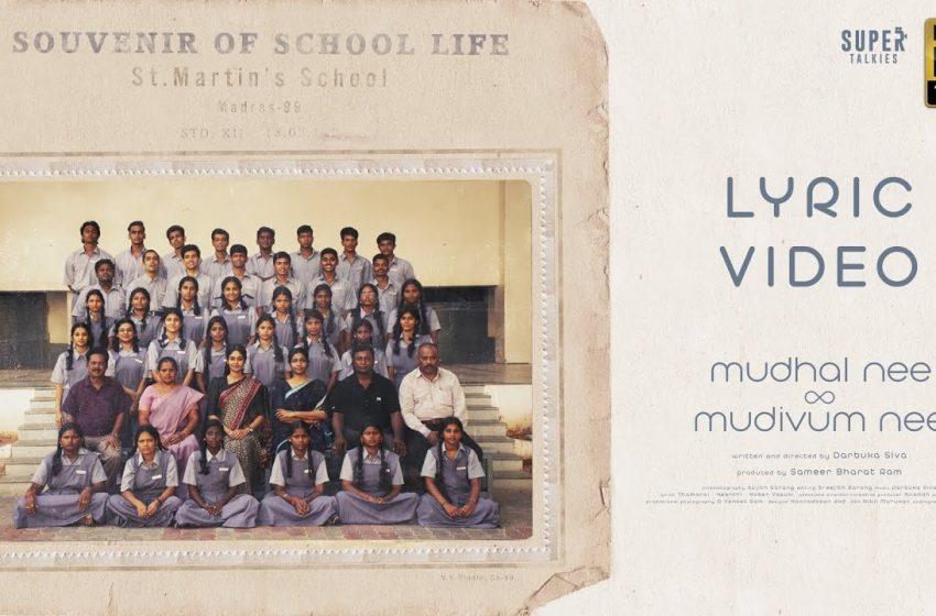 Mudhal Nee Mudivum Nee Lyrics – Title Track – Sid Sriram