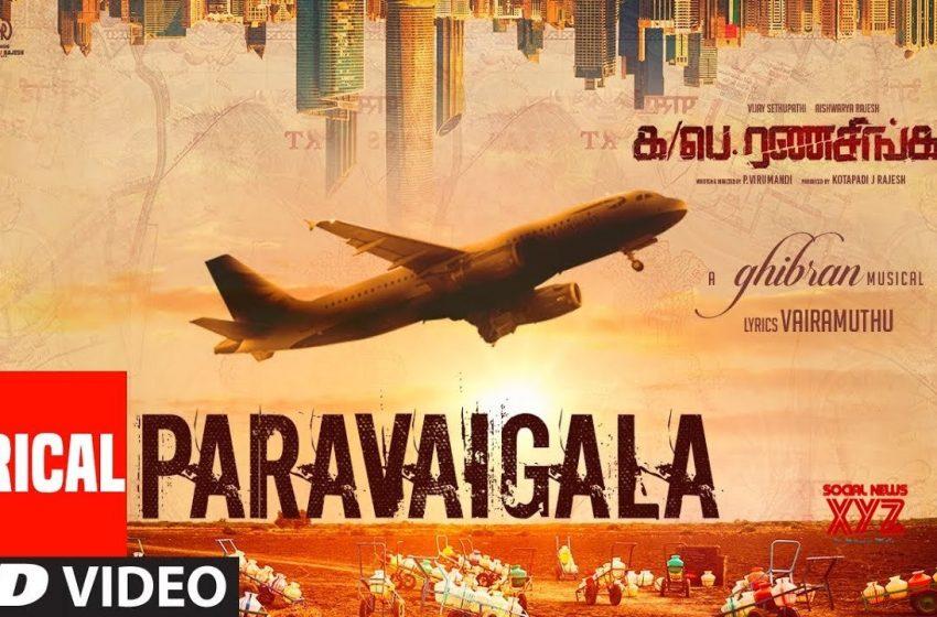 Paravaigala Song Lyrics – Ka Pae Ranasingam