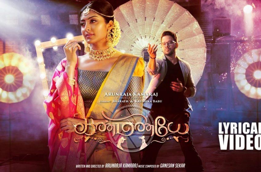 Kanmaniye Song Lyrics – Bharath & Arunraja Kamaraj