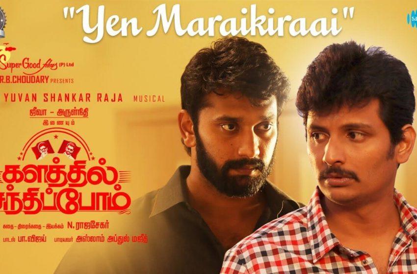 Yen Maraikiraai Song Lyrics – Kalathil Santhippom