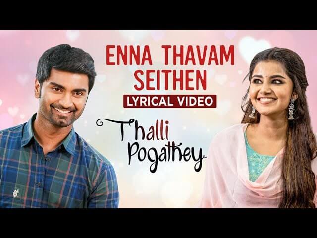 Enna Thavam Seithen Song Lyrics – Thalli Pogathey