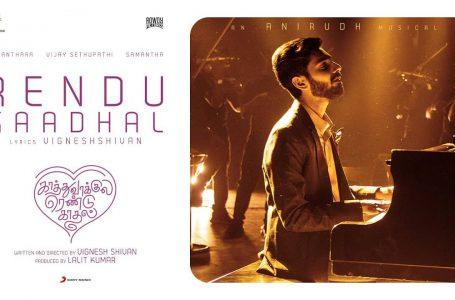 Rendu Kaadhal Lyrics – Kaathuvaakula Rendu Kaadhal