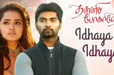 Idhaya Idhaya Song Lyrics – Atharvaa's Thalli Pogathey