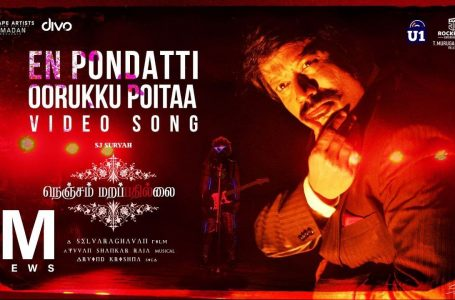 En Pondati Ooruku Poita Song Lyrics – Nenjam Marappathillai