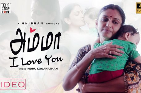 Amma I Love You Song lyrics – Ghibran's All About Love