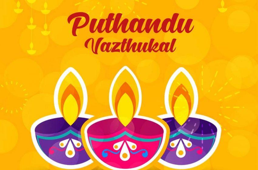 Tamil New Year Wishes 2021: Happy Puthandu Vaazhthugal