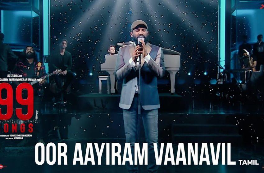 Oor Aayiram Vaanavil Song Lyrics – 99 Songs