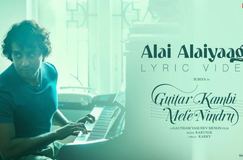 Alai Alaiyaaga Lyrics | Guitar Kambi Mele Nindru | Navarasa